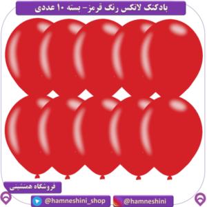 بادکنک لاتکس رنگ قرمز – بسته 10 عددی (Custom)