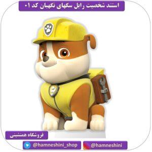 استند شخصیت تم سگهای نگهبان رابل