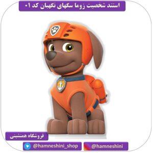 استند شخصیت تم سگهای نگهبان زوما