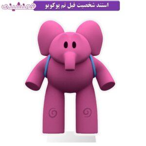 استند شخصیت فیل تم پوکویو